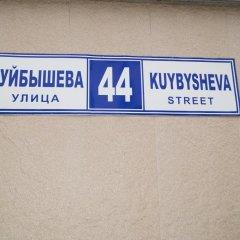 Гостиница Holiday Home On Kuybysheva парковка