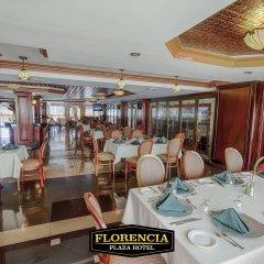Florencia Plaza Hotel питание фото 2