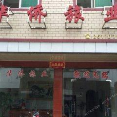 Отель Huaqiao Tourism гостиничный бар