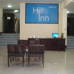 Отель Hill Inn интерьер отеля фото 2