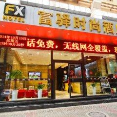 Отель Fuyi Fashion Hotel Китай, Сиань - отзывы, цены и фото номеров - забронировать отель Fuyi Fashion Hotel онлайн