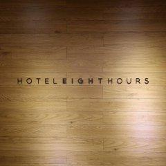 Отель 8 Hours Южная Корея, Сеул - отзывы, цены и фото номеров - забронировать отель 8 Hours онлайн фитнесс-зал