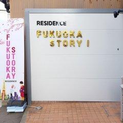 Отель Fukuoka Story I Хаката фото 5