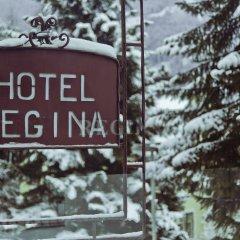 Отель DAS REGINA Австрия, Бад-Гаштайн - отзывы, цены и фото номеров - забронировать отель DAS REGINA онлайн спортивное сооружение