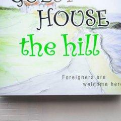 Отель GUEST HOUSE the hill Южная Корея, Сеул - отзывы, цены и фото номеров - забронировать отель GUEST HOUSE the hill онлайн с домашними животными