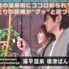 Отель Syukuryou Banya Хидзи