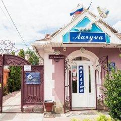 Гостиница Лагуна в Анапе отзывы, цены и фото номеров - забронировать гостиницу Лагуна онлайн Анапа фото 7
