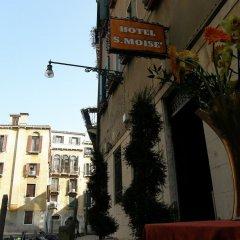 Отель San Moisè Италия, Венеция - 3 отзыва об отеле, цены и фото номеров - забронировать отель San Moisè онлайн фото 8
