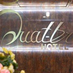 Гостиница Кватро в Новосибирске 2 отзыва об отеле, цены и фото номеров - забронировать гостиницу Кватро онлайн Новосибирск гостиничный бар