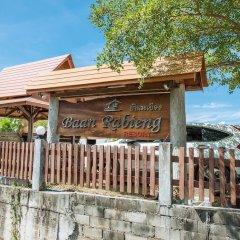 Отель Baan Rabieng Ланта гостиничный бар