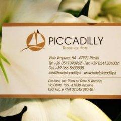 Отель Residence Hotel Piccadilly Италия, Римини - отзывы, цены и фото номеров - забронировать отель Residence Hotel Piccadilly онлайн удобства в номере фото 2