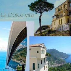 Отель La Dolce Vita Ravello Италия, Равелло - 1 отзыв об отеле, цены и фото номеров - забронировать отель La Dolce Vita Ravello онлайн пляж