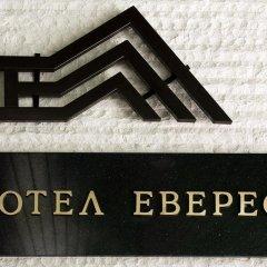 Everest Hotel Правец фото 17
