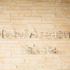 Отель Areaone Hakata Хаката сауна
