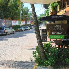 Отель Club Yebo Плая-дель-Кармен парковка