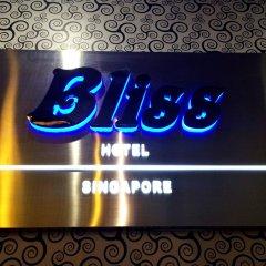 Отель Bliss Singapore Сингапур гостиничный бар