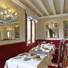 Отель Canal Grande питание фото 2