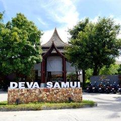 Отель The Pool Villas by Deva Samui Resort Таиланд, Самуи - отзывы, цены и фото номеров - забронировать отель The Pool Villas by Deva Samui Resort онлайн