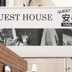 Отель Guest House Yasuragi Hakata Station Side Хаката фитнесс-зал
