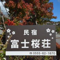 Отель Guesthouse Fujizakura Яманакако с домашними животными