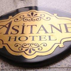 Asitane Life Hotel развлечения фото 2