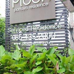 Отель Ploen Pattaya Residence Паттайя фото 9