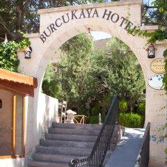 Burcu Kaya Hotel Ургуп фото 10