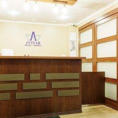 Hotel Avitar интерьер отеля фото 3