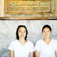 Отель Chaw Ka Cher Tropicana Lanta Resort интерьер отеля фото 3