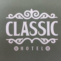Hotel Classic с домашними животными