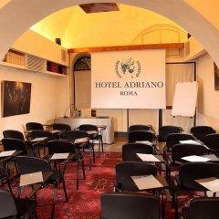 Отель Adriano Италия, Рим - отзывы, цены и фото номеров - забронировать отель Adriano онлайн помещение для мероприятий