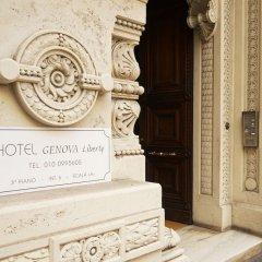 Отель Genova Генуя развлечения