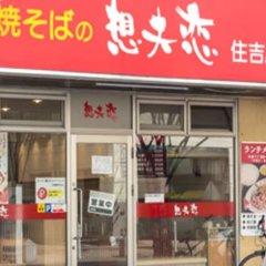 Отель Tateru Room Minoshima Хаката банкомат