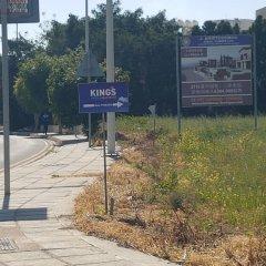 Апартаменты King's Holiday Apartments спортивное сооружение