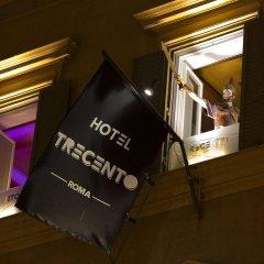 Отель TRECENTO Рим удобства в номере