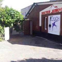 Гостиница Hostel Klyuch в Саранске 1 отзыв об отеле, цены и фото номеров - забронировать гостиницу Hostel Klyuch онлайн Саранск парковка