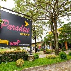 Отель Paradise Resort фото 3