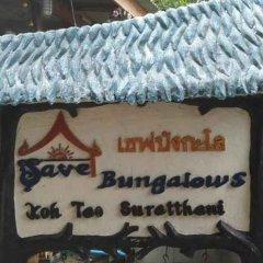Отель Save Bungalow Koh Tao Таиланд, Мэй-Хаад-Бэй - отзывы, цены и фото номеров - забронировать отель Save Bungalow Koh Tao онлайн фото 14