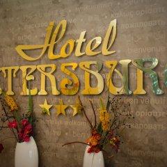 Отель Petersburg Германия, Дюссельдорф - 3 отзыва об отеле, цены и фото номеров - забронировать отель Petersburg онлайн спа