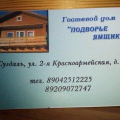 Гостиница Подворье Ямщика фитнесс-зал