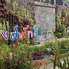 Отель Pongsak Happy Home Таиланд, Краби - отзывы, цены и фото номеров - забронировать отель Pongsak Happy Home онлайн развлечения
