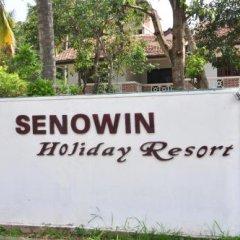 Отель Senowin Holiday Resort пляж фото 2