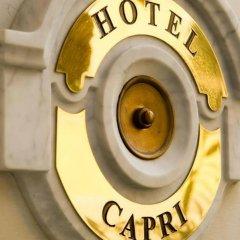 Отель Carlton Capri детские мероприятия фото 2