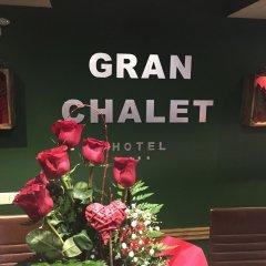 Отель Gran Chalet Hotel Испания, Вьельа Э Михаран - отзывы, цены и фото номеров - забронировать отель Gran Chalet Hotel онлайн интерьер отеля