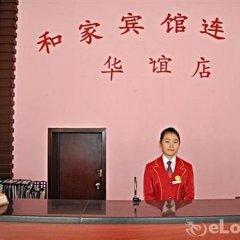 Beijing Hejia Hotel интерьер отеля фото 3