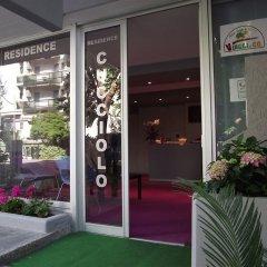 Отель Residence Cucciolo фото 2