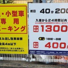Smart Hotel Hakata 4 Хаката парковка