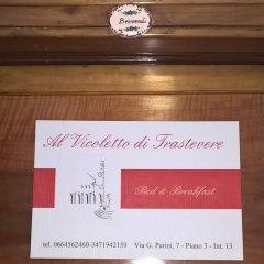 Отель Bed & Breakfast Al Vicoletto Италия, Рим - отзывы, цены и фото номеров - забронировать отель Bed & Breakfast Al Vicoletto онлайн интерьер отеля