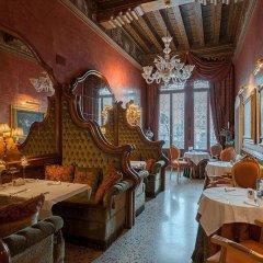 Отель Al Ponte Antico Италия, Венеция - отзывы, цены и фото номеров - забронировать отель Al Ponte Antico онлайн питание фото 3