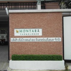 Апартаменты Montara Serviced Apartment Thonglor 25 Бангкок парковка